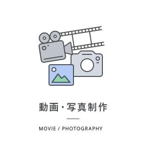 動画・写真制作 - Movie / Photography