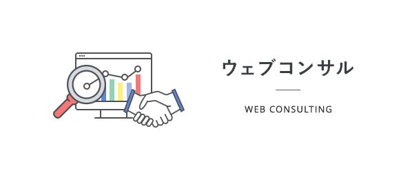 ウェブコンサル - Web Consulting