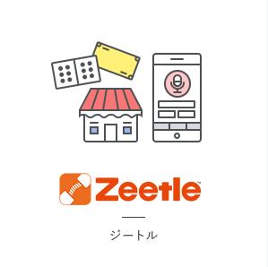 ジートル - Zeetle