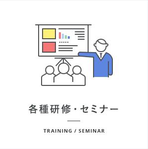 各種研修・セミナー - Training / Seminar