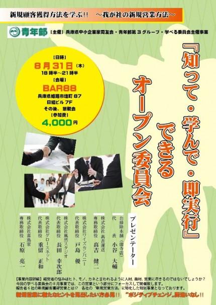 同友会青年部第3グループ学べる委員会主催イベント