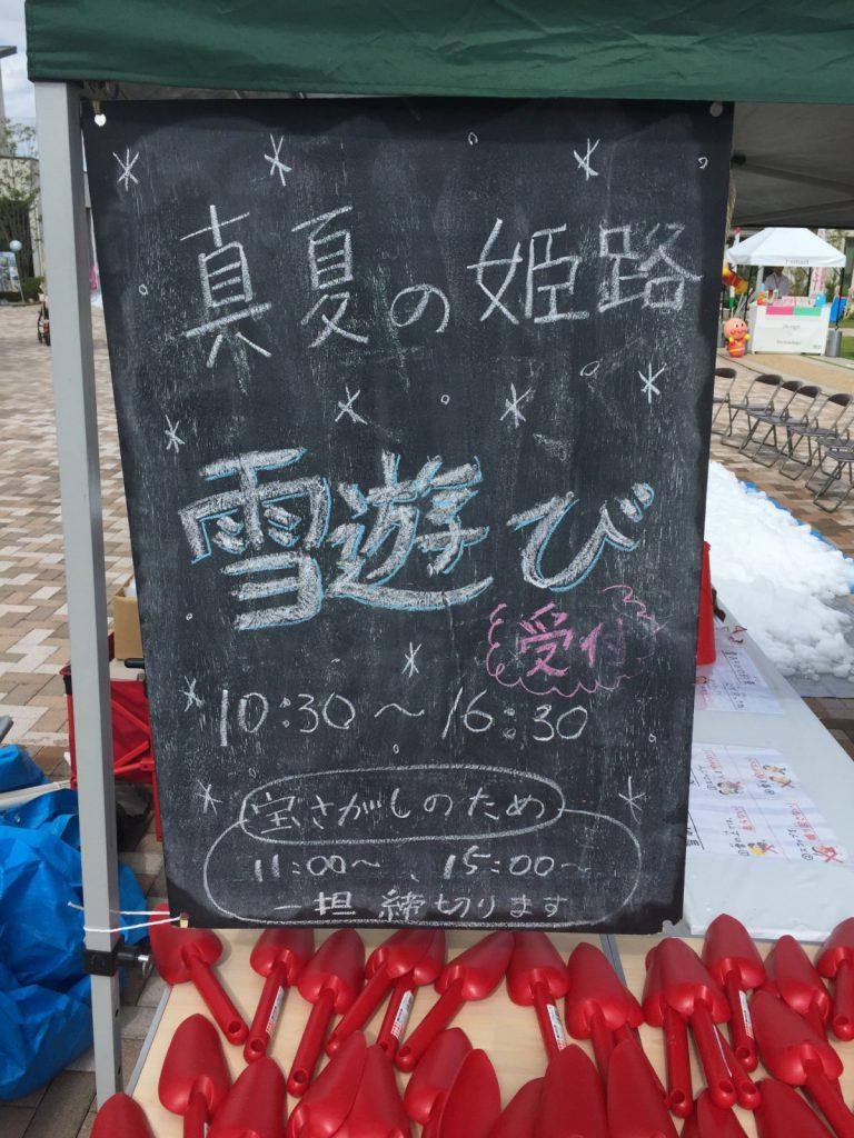 神戸ハウジングセンター姫路会場_雪遊び