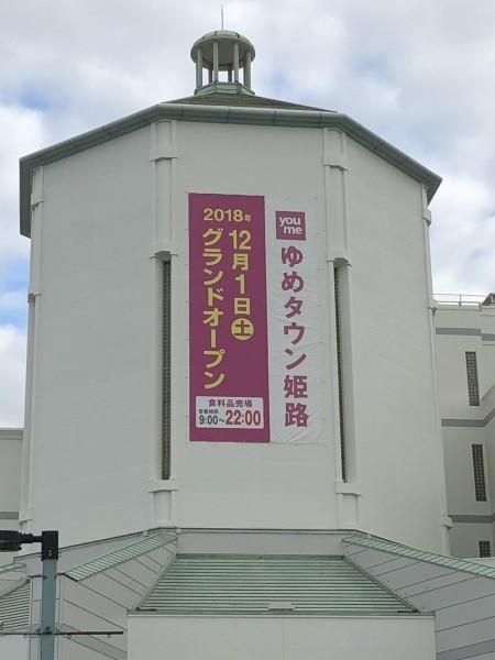 ゆめタウン姫路