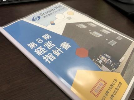 株式会社グロースネット第8期経営指針書