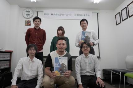 株式会社グロースネット第8期経営指針発表会