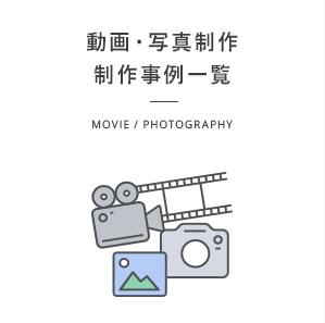 制作事例_動画制作