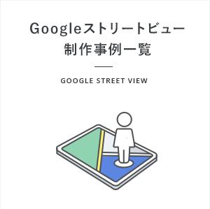 制作事例_Googleストリートビュー制作