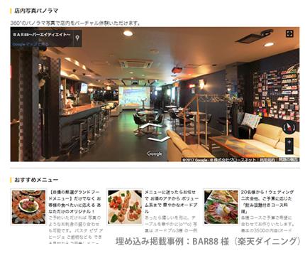 Googleストリートビュー_image_1
