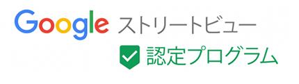 Googleストリートビュー-認定プログラムロゴ