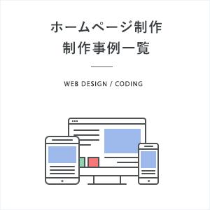 制作事例_ホームページ制作