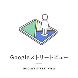 Googleストリートビュー - Google street view