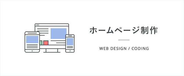 ホームページ制作 - Web Design & Coding