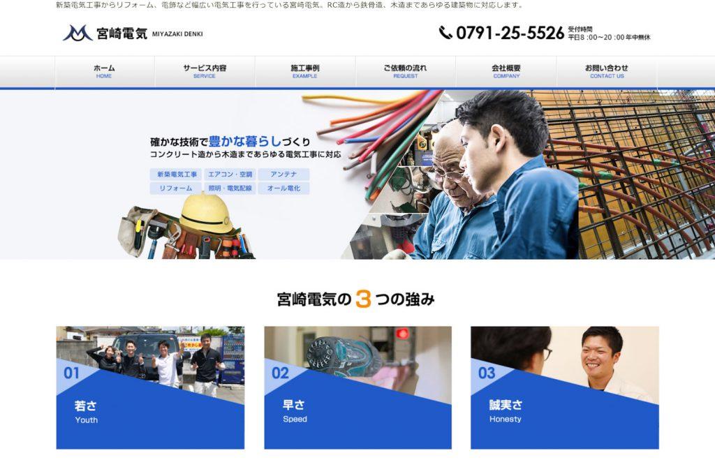 宮崎電気_ホームページ