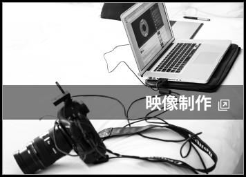エンゲージ_中途採用_映像制作