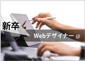 エンゲージ_新卒_Webデザイナー
