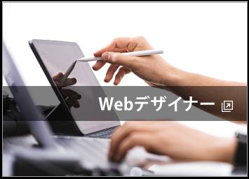 エンゲージ_中途採用_Webデザイナー